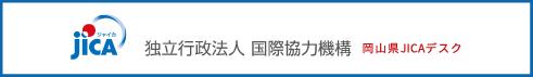 JICA 独立行政法人国際協力機構 岡山デスク